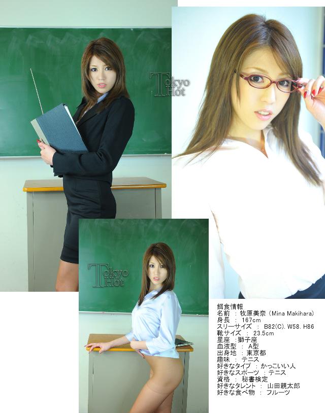 東京熱の牧原美奈『スレンダー女教師嬲カン孕汁』