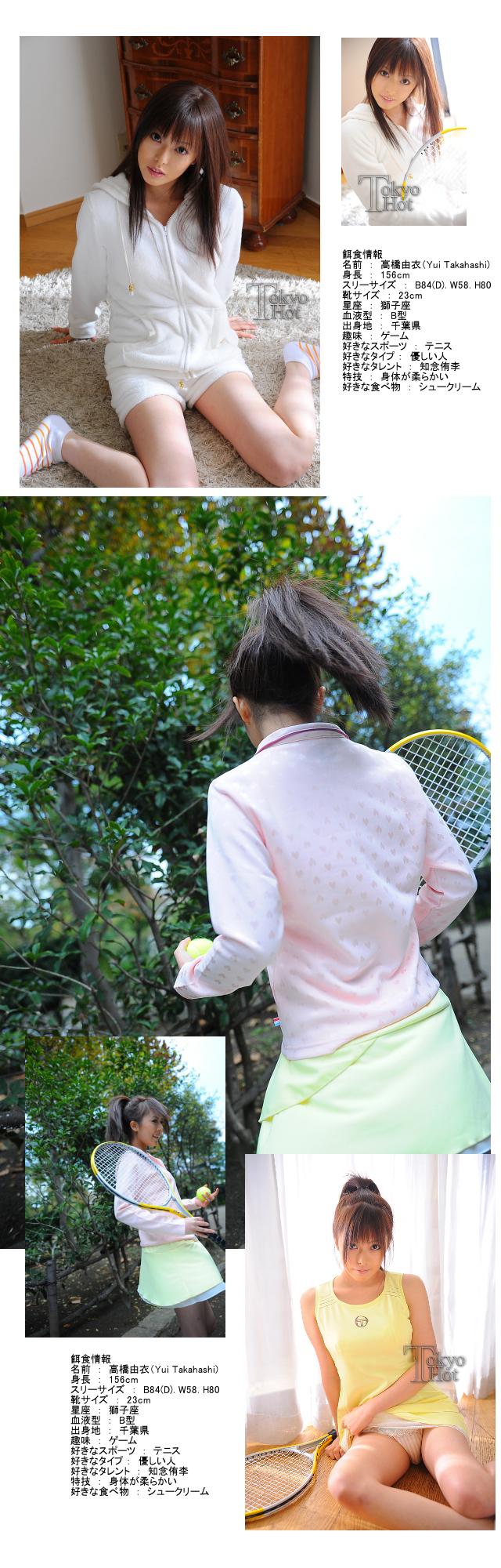 東京熱の高橋由衣『T大テニス部合宿輪カン事件』