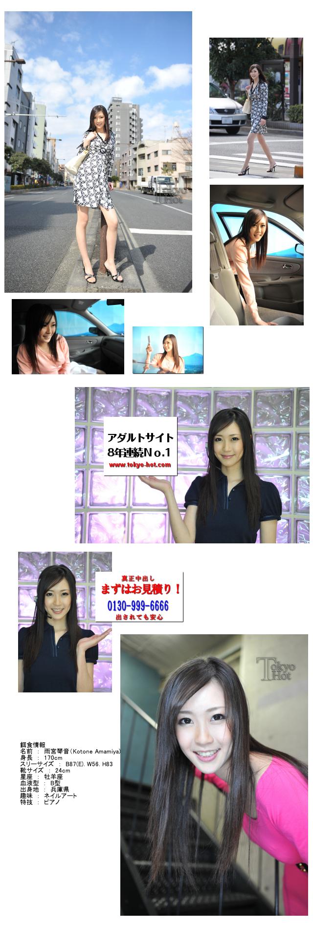 東京熱の高額女優「ザ・プレミアム 雨宮琴音東熱流ガチ中出し 雨宮琴音」