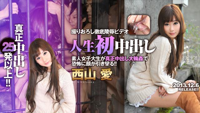 東京熱の西山愛『人生初中出し狂乱泣姦汁』
