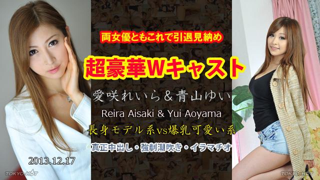 東京熱の高額女優「ザ・プレミアム W姦愛咲れいら/青山ゆい 愛咲れいら、青山ゆい」