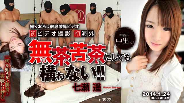 東京熱の七瀬遙『無茶苦茶にしても構わない』