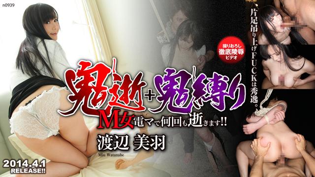東京熱の渡辺美羽『鬼逝+鬼縛 - 渡辺美羽』