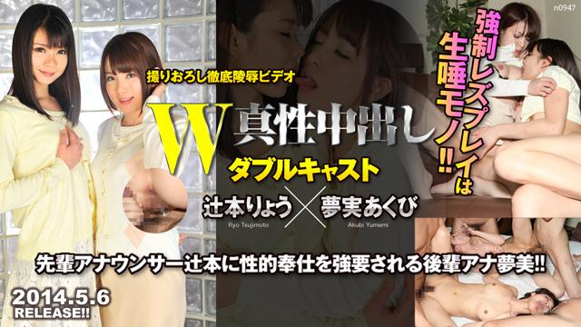 東京熱の辻本りょう&夢実あくび『W姦辻本りょう/夢実あくび』
