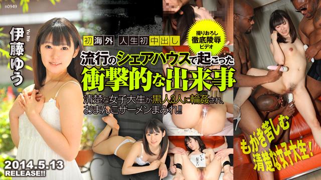 東京熱の伊藤ゆう『伊藤ゆう衝撃的な出来事』