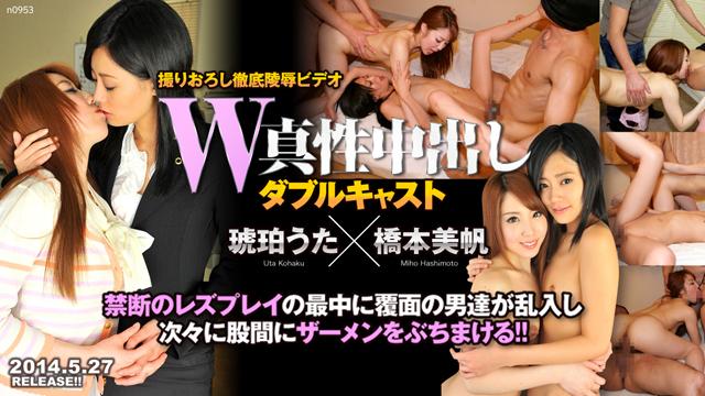 東京熱の琥珀うた&橋本美帆『W姦琥珀うた/橋本美帆』