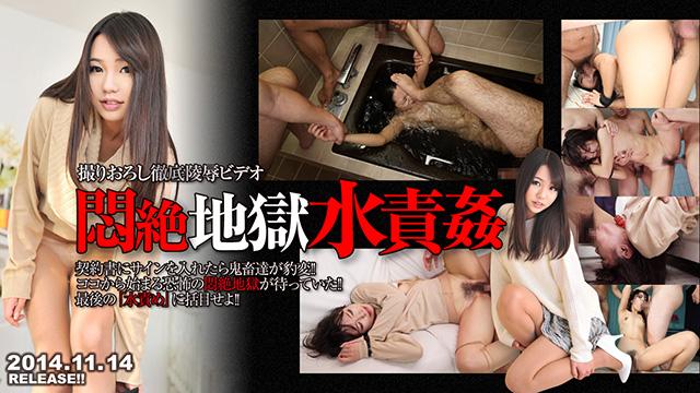 東京熱の山本沙耶『悶絶地獄水責姦』