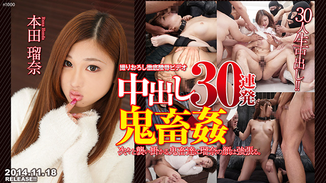 東京熱の本田瑠奈『中出し30連発鬼畜姦』