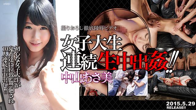 東京熱の中山あさ美『女子大生連続生中出姦』